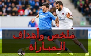 أهداف مباراة هوفنهايم ونورمبرج في الدوري الالماني