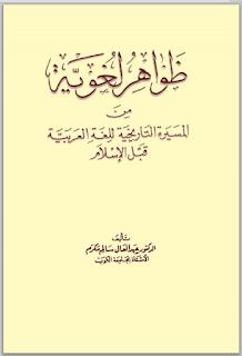 تحميل ظواهر لغوية - عبد العال سالم مكرم pdf