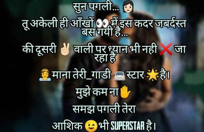 Sun_Pagli_Attitude_Status