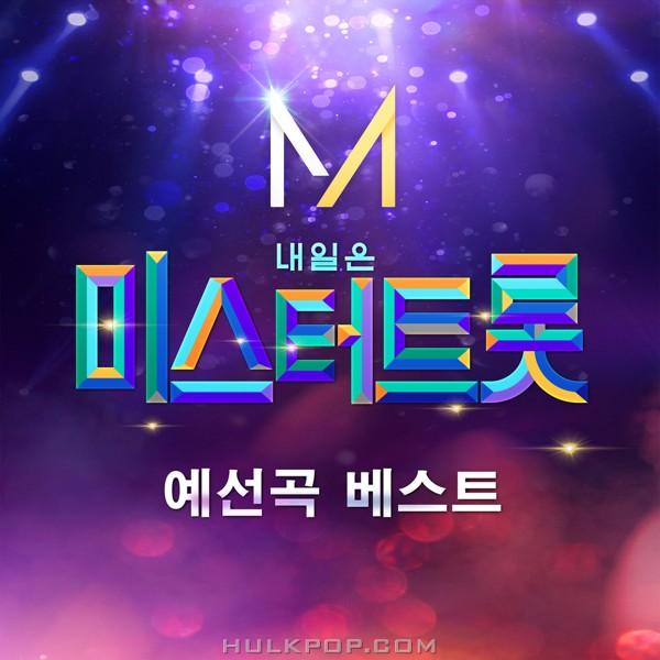 Various Artists – 내일은 미스터트롯 예선곡 베스트