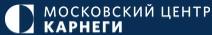 http://carnegie.ru/commentary/2016/08/02/ru-64220/j3cy