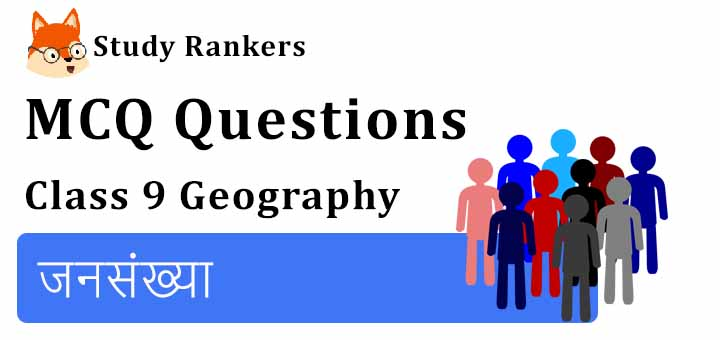 MCQ Questions for Class 9 Geography: Chapter 6 जनसंख्या