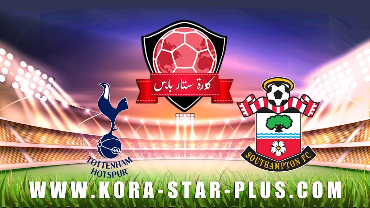 مشاهدة مباراة ساوثهامتون وتوتنهام بث مباشر بتاريخ 01-01-2020 الدوري الانجليزي