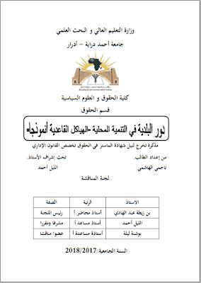 مذكرة ماستر: دور البلدية في التنمية المحلية –الهياكل القاعدية أنموذجا- PDF