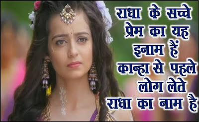 radhe-krishna-love-status