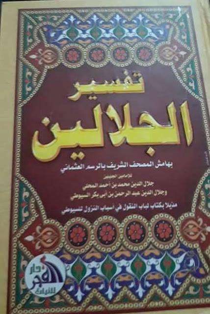 cover tafsir jalalain cetakan mesir download pdf indonesia