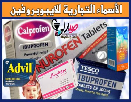 الأسماء التجارية لدواء ايبوبروفين ibuprofen brand names