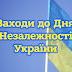 23 та 24 серпня Дарницький район столиці відзначить головні свята країни – День Державного Прапора та День Незалежності України (+програма заходів)