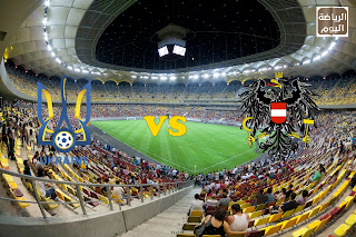 موعد المباراة بين منتخب الأوكرانيا و منتخب النمسا  ( يورو 2020  ) 21/6/2021