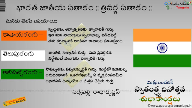 about indian national flag tri color significance history meaning in telugu 842
