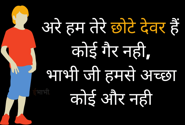 Are Hum Tere Chote Devar hain Koi Gair Nhi, Bhabhi ji Humse Achcha Koi Or Nhi
