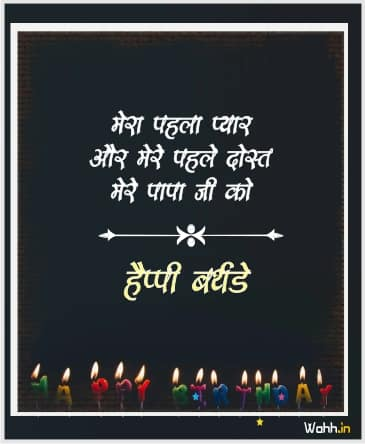 Happy Birthday Father Hindi with Images