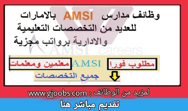وظائف مدرسين شاغرة لدى مدرسة AMSI العالمية بالإمارات