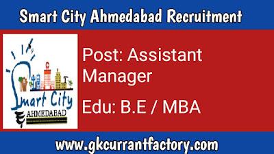 Smart City Ahmedabad Development Assistant Manager Recruitment