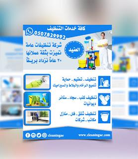 شركة تنظيف سجاد أبو ظبي