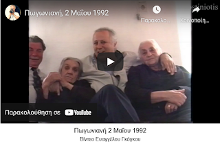 https://vostiniotis.blogspot.com/2020/11/blog-post_10.html