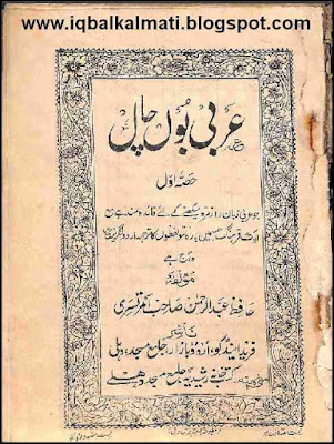 Arabi Bol Chal Part 1 by Hafiz Abdul Rahman Amritsari
