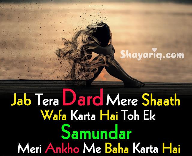Dard shayari, shayari, shayariq, poetry, photo poetry, photo status