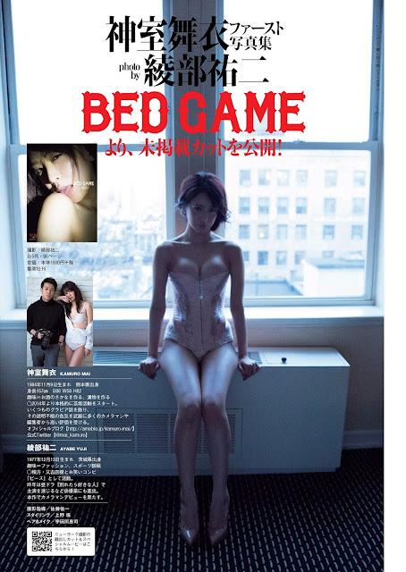 神室舞衣 Kamuro Mai BED GAME Images 07