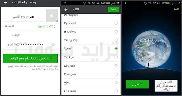 تطبيق وي شات للموبايل كامل النسخة الأصلية