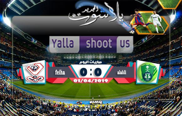 اهداف مباراة الاهلي والفيحاء اليوم 01-04-2019 الدوري السعودي