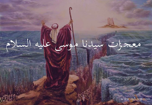 قصة,معجزة,سيدنا,موسى,عليه,السلام