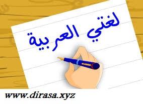 الدروس المحذوفة و المطلوبة للسنة الاولى اساسي في اللغة العربية