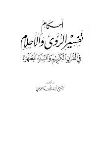 أحكام تفسير الرؤى والأحلام في القرآن الكريم والسنة المطهرة - اسامة العوضي
