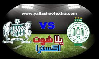 مشاهدة مباراة الرجاء والدفاع الحسني الجديدي بث مباشر 09-06-2019 الدوري المغربي