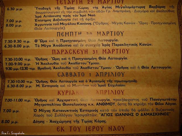 Η Τούμπα υποδέχεται την Τίμια Κάρα της Αγίας Μεγαλομάρτυρος Βαρβάρας