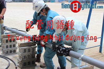 【配管用語種】Piping terms in Japanese : Từ vựng tiếng Nhật chuyên ngành Đường ống