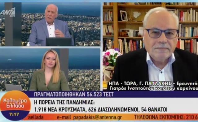 Παυλάκης: Κατά τη γνώμη μου δεν θα υπάρξει ανοσία της αγέλης με τα εμβόλια ούτε τον χειμώνα