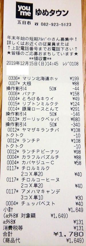 ゆめタウン 五日市 2019/12/15 のレシート