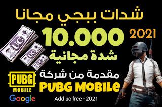 شحن شدات ببجي موبايل مجانا 2021 pubg mobile uc