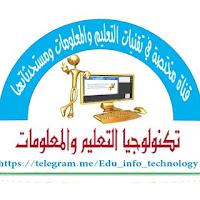 تكنولوجيا التعليم والمعلومات