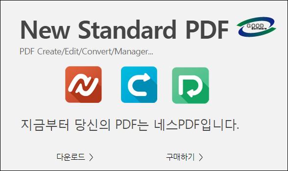 pdf 파일 글자 수정