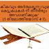 Chapter 72. ഞാന് വായിച്ച  ഖുര്ആനും,  അതിലെ   മുഹമ്മദിന്റെ  അല്ലാഹുവും !