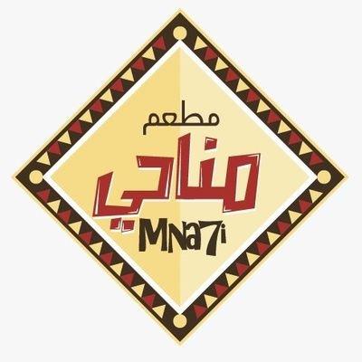 أسعار منيو فروع ورقم مطعم مناحي mna7i