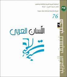 مكتب تنسيق العريب  يصدر العدد 76 من مجلة (اللِّسَان العَرَبِي)