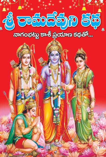 రామదేవుని కథ | Ramadevuni Katha | GRANTHANIDHI | MOHANPUBLICATIONS | bhaktipustakalu