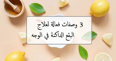 3 وصفات فعالة لعلاج البقع الداكنة في الوجه
