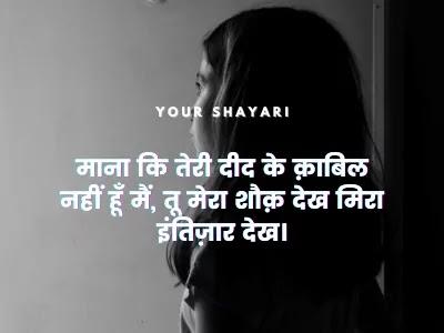 Intzaar Shayari
