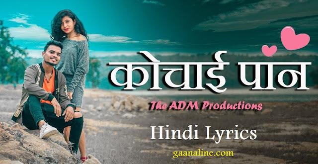 कोचई के पान  | Kochai ke paan Cg song lyrics - Anand Das Manikpuri