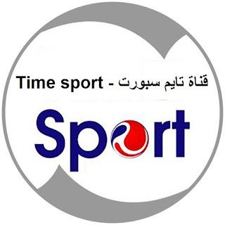 بث مباشر قناة تايم سبورت - Time Sport