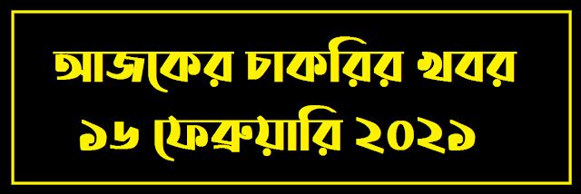 আজকের চাকরির খবর ১৬ ফেব্রুয়ারি ২০২১ - Ajker chakrir khobor 16-02-2021 - Today job circular 15 february 2021