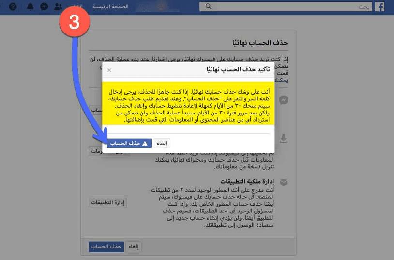 حذف حساب على الفيس بوك نهائيا
