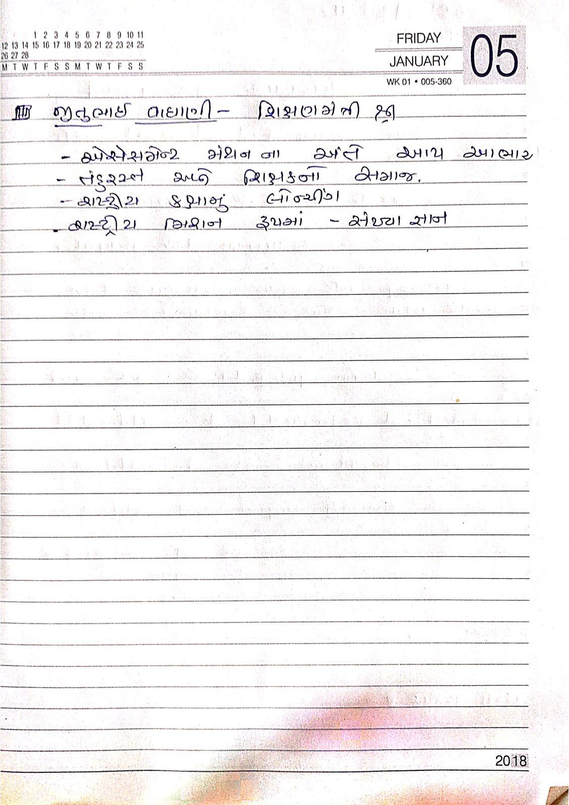 http://www.pravinvankar.in/2021/10/letter-to-watch-teleconference-on-1-10.html