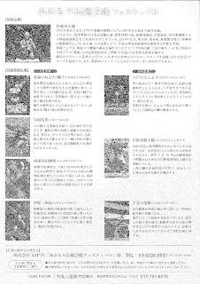 Aomori Traditional Performing Arts Festival flyer (back) あおもり伝統芸能フェスティバル チラシ(裏)