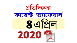8th April Current Affairs in Bengali pdf