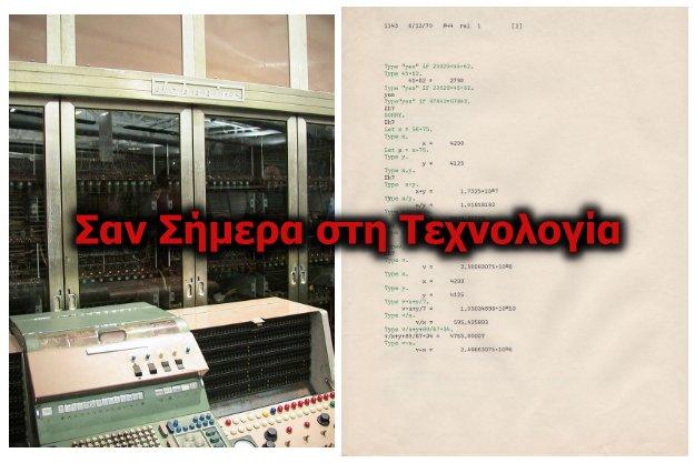 [07/11]: Σαν Σήμερα στον κόσμο της Τεχνολογίας και του Διαδικτύου